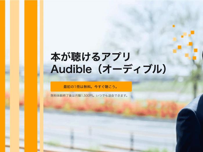 AmazonのAudibleサービス