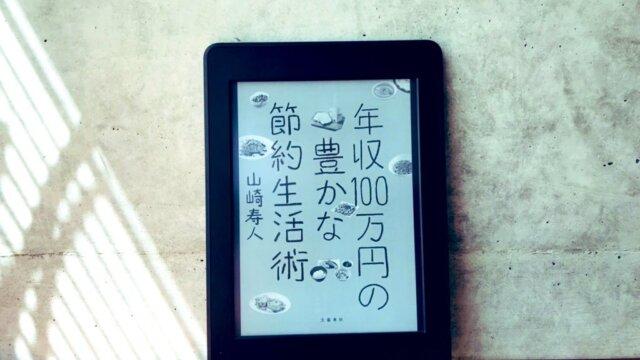 山崎寿人さんの年収100万の豊かな節約生活術