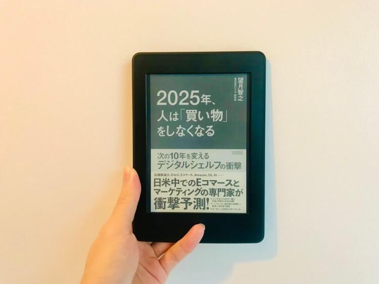 2025年人は買い物をしなくなる