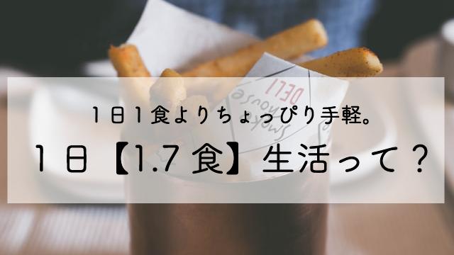 1日1.7食を勧める写真