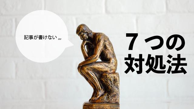 考える銅像。7つの対処法