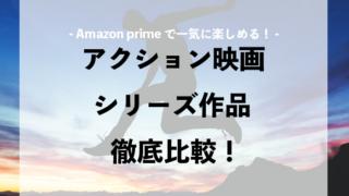 Amazonプライム アクション映画 シリーズ紹介