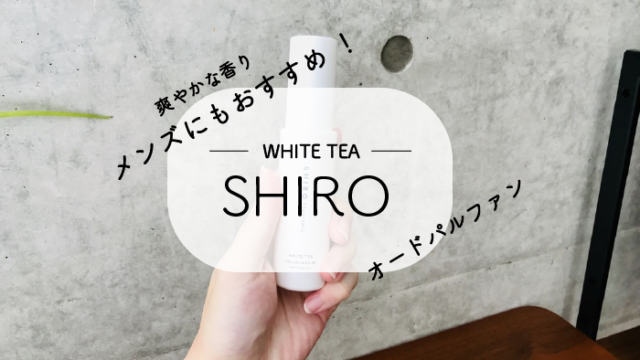 shiro white tea オードパルファン