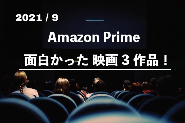 9月鑑賞 Amazon Prime 面白かった映画